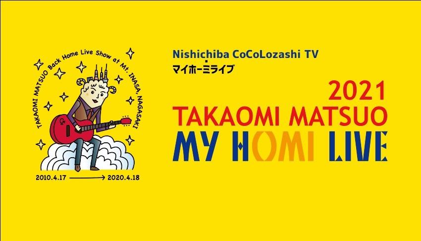 【西千葉こころざしTV】Facebookライブ配信「MY HOMI LIVE vol.80」開催